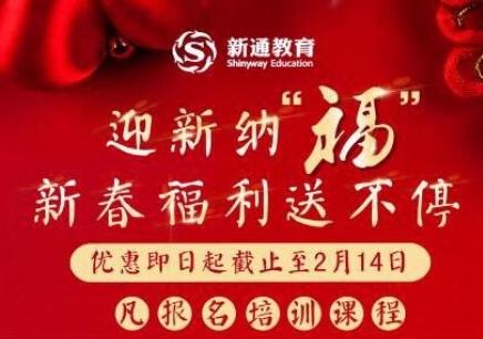 深圳托福新春课程特惠