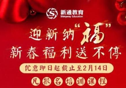 深圳ACT新春课程特惠