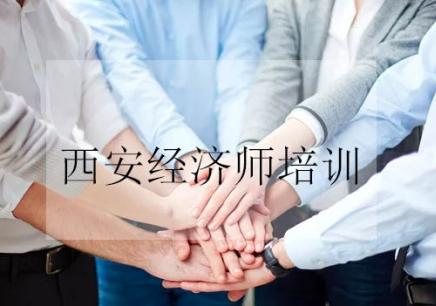 陕西经济师培训,2018西安中级经济师培训班