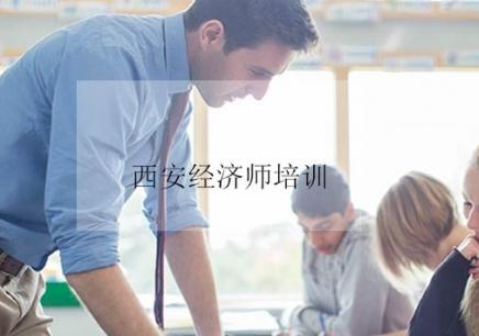 西安经济师培训-经济师培训学校排名