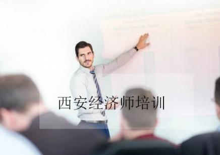西安经济师培训学校,西安经济师培训机构排行榜