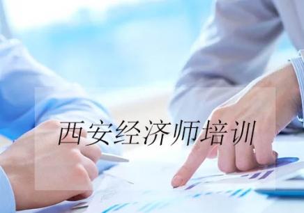 西安经济师培训-2018西安经济师考试时间