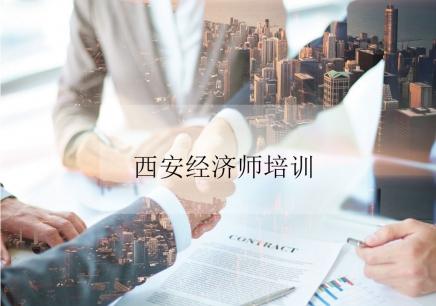 西安经济师培训_2018西安中级经济师考试时间