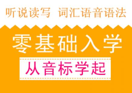 上海韩语培训入门周日班