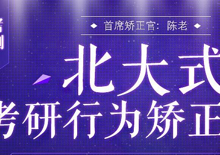 长沙考研培训课