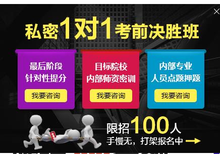 长沙考研培训网