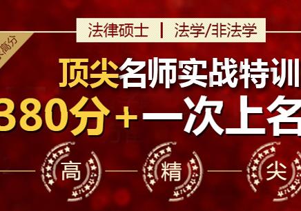 长沙2018考研丨法硕**全择校攻略