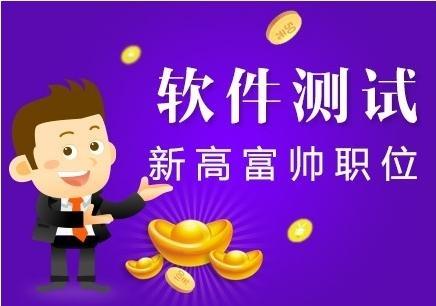 重庆软件工程师培训课程