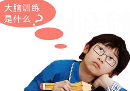 成都孩子记忆力培训机构