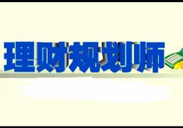 济南理财师资格考试书