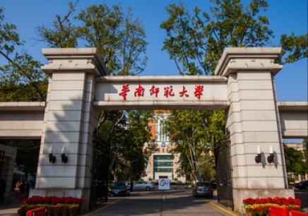 华南师范大学人力资源管理自考