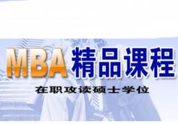 泰山管理学院MBA