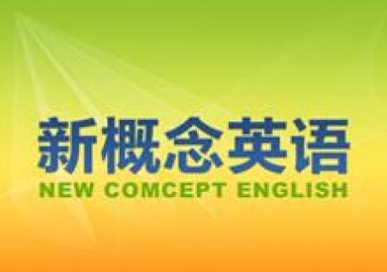 新概念英语初级进修辅导班
