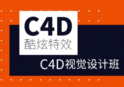 C4D三维软件线上培训