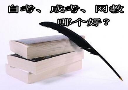 北京会计学自学考试培训