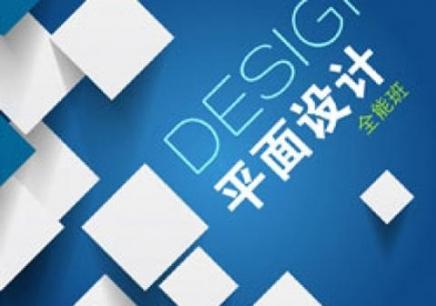 合肥专业平面设计学校