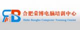 合肥荣博电脑培训学校校