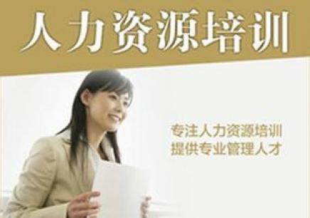 人力资源管理师职业资格认证
