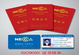 ISO9000内部审核员资格证