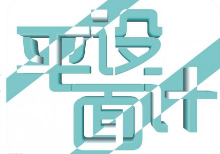 福州平面设计培训班