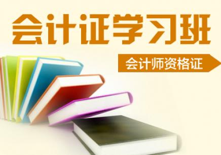 南京市2017年会计从业资格考试考生报名须知