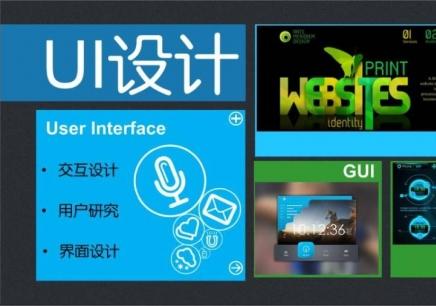 福州UI设计培训学校