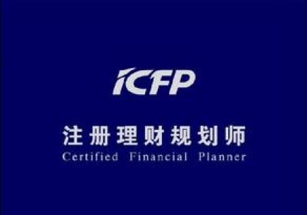 金融理财师