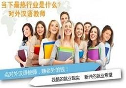 厦门对外汉语教师IPA培训