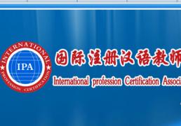 厦门对外汉语教师IPA培训面授班