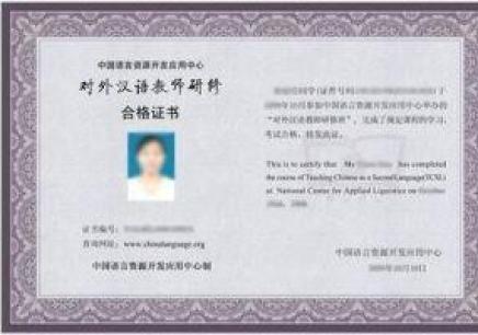 厦门汉语教师资格证