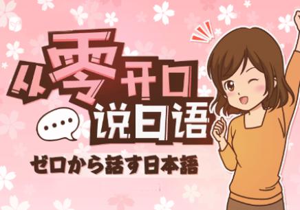 长春日语专业培训班