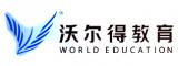 青岛沃尔得国际英语中心