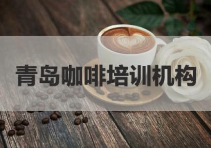 青岛咖啡培训 青岛咖啡培训班