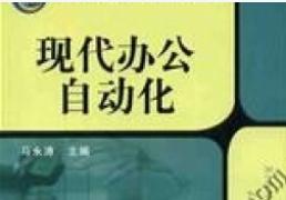 南宁高级办公自动化培训