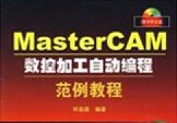 南宁MasterCAM培训学习