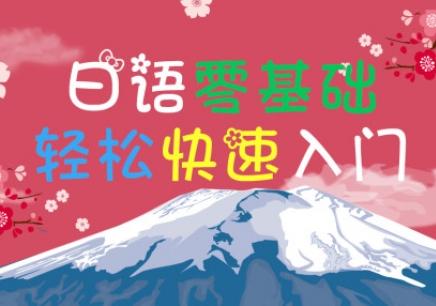 福州零基础日语培训班