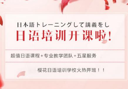 福州樱花国际日语入门课程