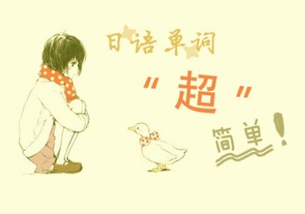 福州日语初高级培训班