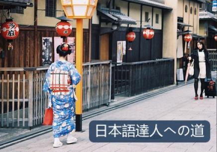福州日语口语培训机构