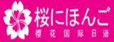 福州樱花日语