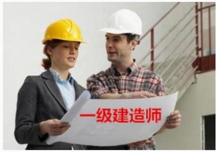 福州一级建造师培训班_上课时间怎么安排