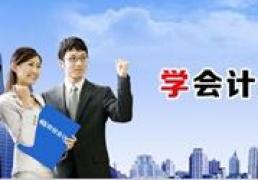 2017年南宁民族广场会计从业资格考试培训