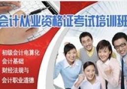 南宁民族广场会计从业资格考试培训