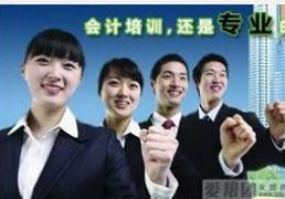 南宁会计培训班