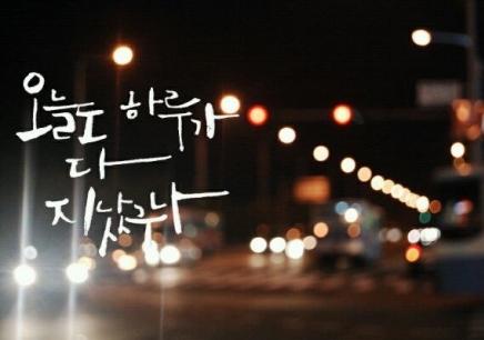 韩语发音培训班