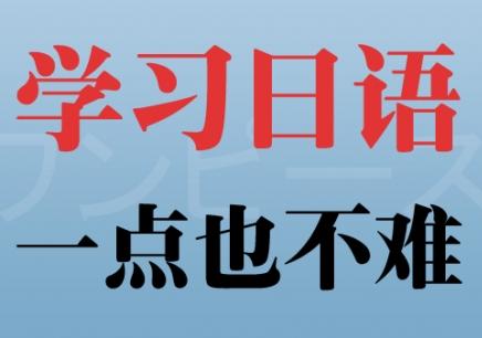 福州日语全外教培训