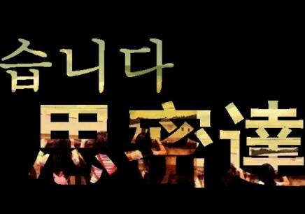 福州青少年韩语定制培训班