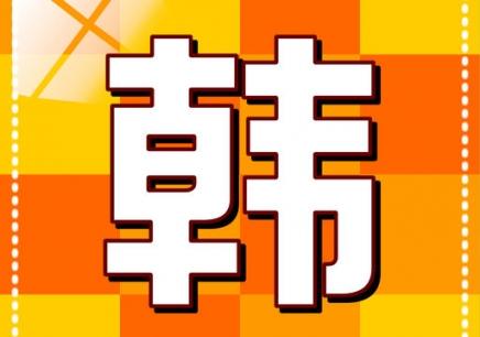 福州学习韩语留学课程