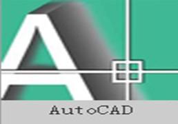成都autocad软件实操培训班图片