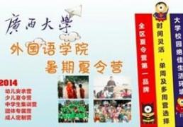 广西大学外国语学院幼儿暑期安亲营培训